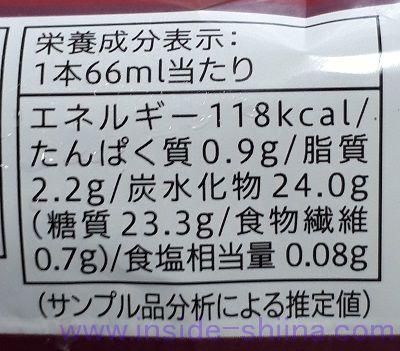 まるで濃蜜芋(セブン) カロリー 糖質