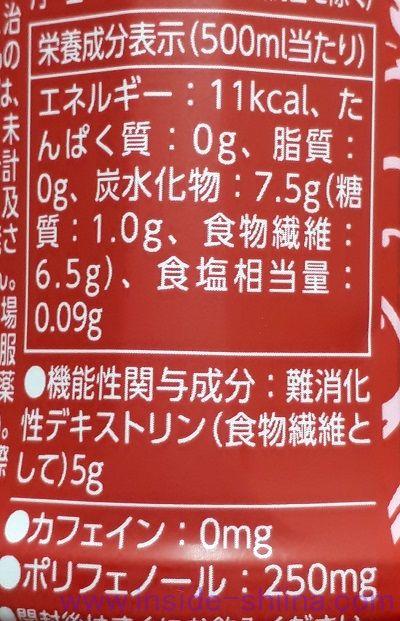 広貫堂ルイボス茶の栄養成分、カロリー、糖質、脂質は!