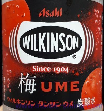 ウィルキンソン タンサン 梅の味は!