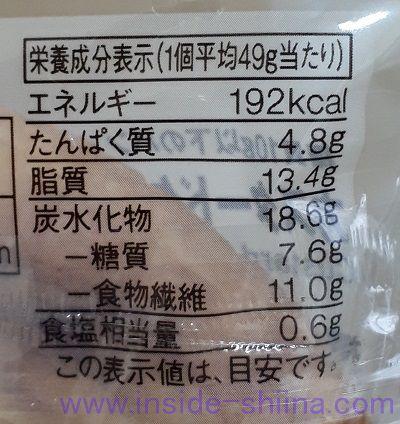 無印良品の低糖質パン!カスタードクリームデニッシュ(Custard Danish Pastry)税込150円 カロリー 糖質