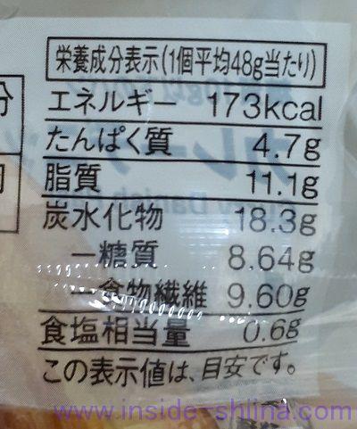 無印良品の低糖質パン!カレーデニッシュ(Curry Danish Pastry)税込150円 カロリー 糖質
