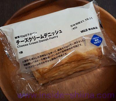 無印良品の低糖質パン!チーズクリームデニッシュ(Cheese Cream Danish Pastry)税込150円