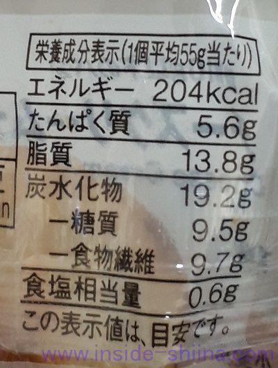 無印良品の低糖質パン!チーズクリームデニッシュ(Cheese Cream Danish Pastry)税込150円 カロリー 糖質