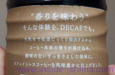 UCC コールドブリュー デカフェの味は!
