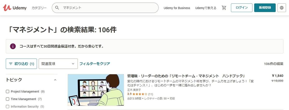世界最大級のオンライン学習プラットフォーム!【Udemy】