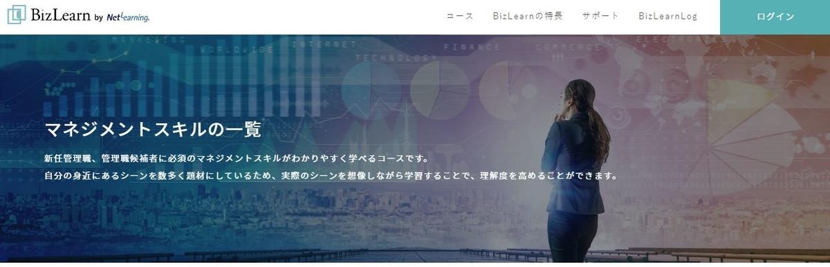 ビジネスパーソンのためのオンライン講座(基本情報技術者試験・PMP・TOEICなど)【BizLearn】