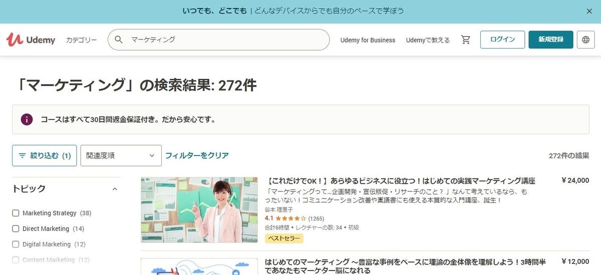 世界最大級のオンライン学習プラットフォーム!【Udemy