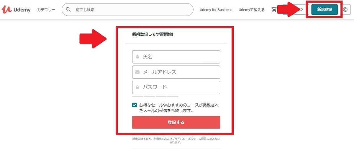 Udemy新規登録方法