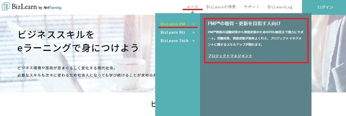 BizLearnの講座カテゴリー