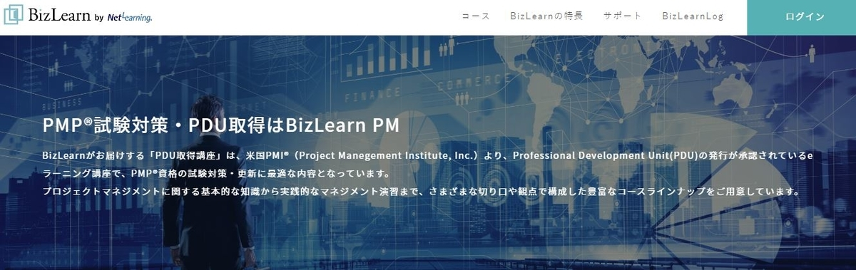 PMP®試験対策・PDU取得はBizLearn PM