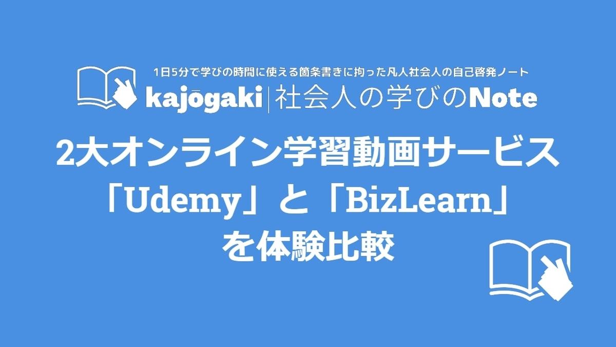 2大オンライン学習動画サービスUdemyとBizLearnを体験比較