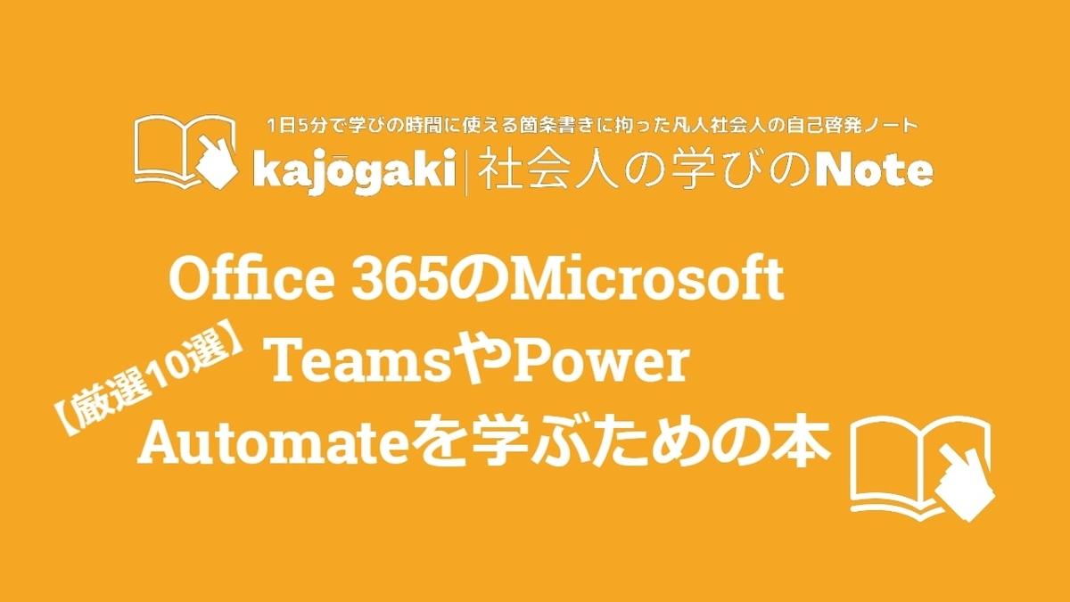 【厳選10選】Office 365のMicrosoft TeamsやPower Automateを学ぶための本