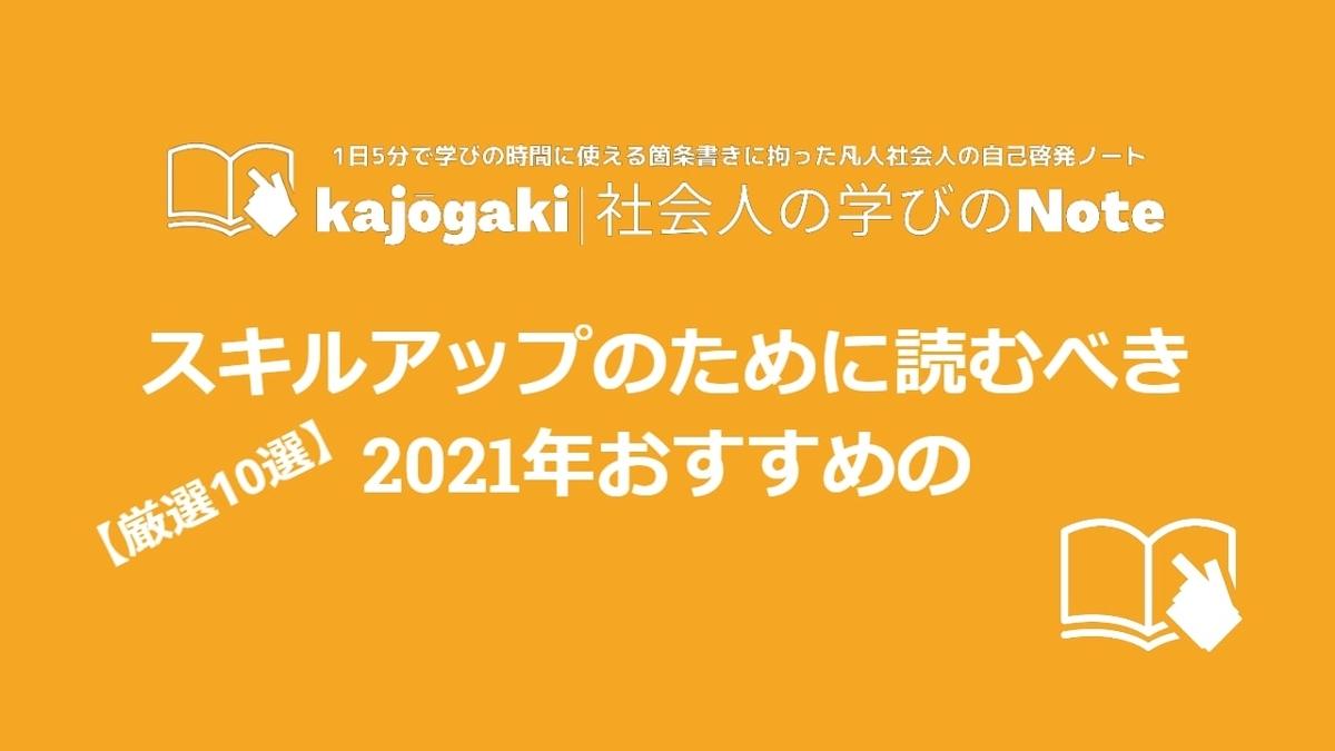 【厳選10選】スキルアップのために読むべき2021年おすすめの本