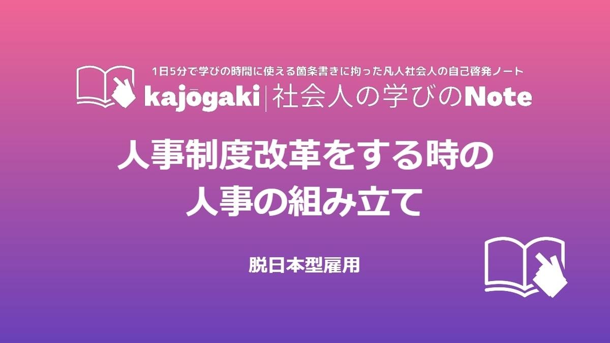 人事制度改革をする時の人事の組み立て、脱日本型雇用