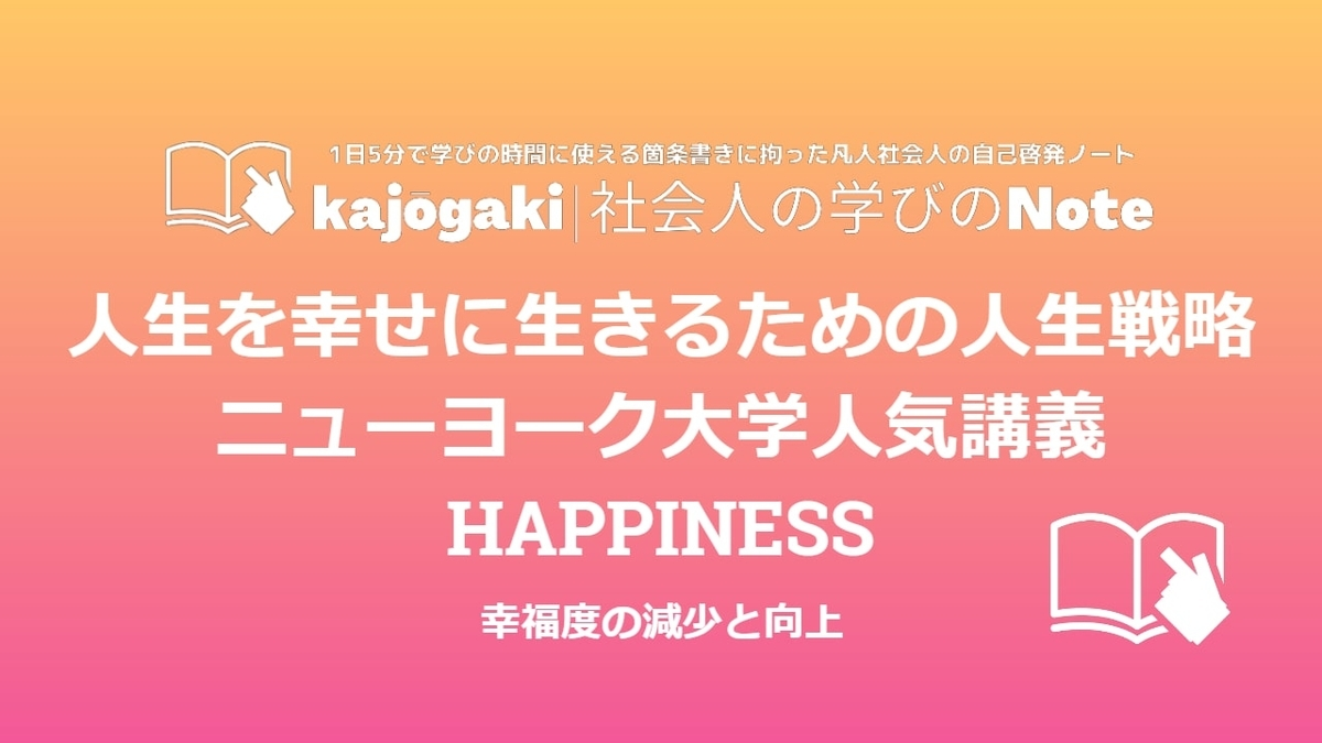人生を幸せに生きるための人生戦略ニューヨーク大学人気講義HAPPINESS、幸福度の減少と向上