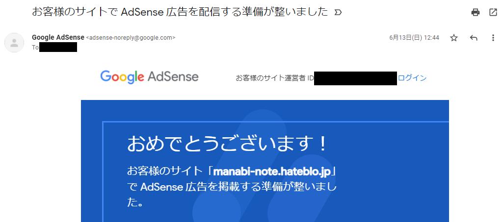 kajōgaki・社会人の学びのNoteのGoogleアドセンス合格メール
