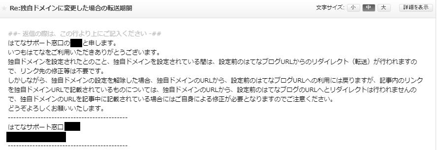 はてなブログサポートの回答メール