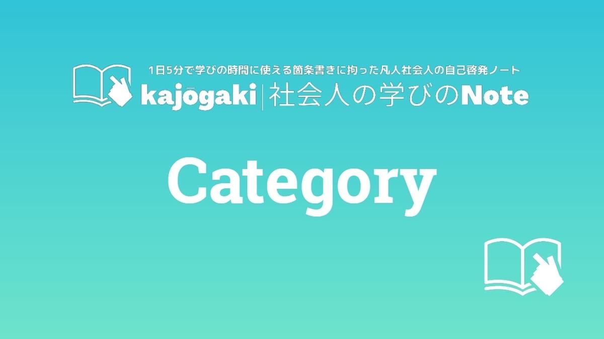 「kajōgaki   社会人の学びのNote」のカテゴリー一覧