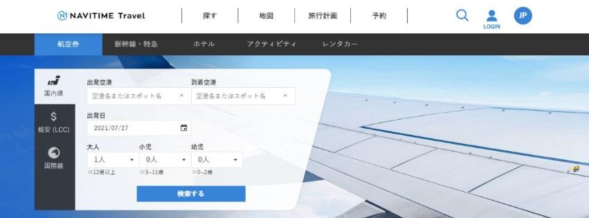 当日便も申込OK、乗継便検索にも対応【NAVITIME Travel】