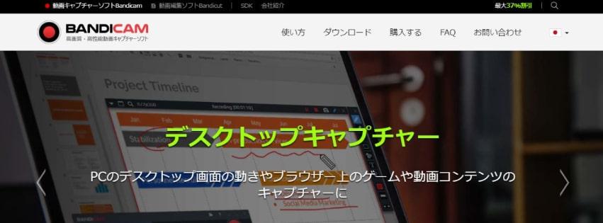 知名度No.1高性能動画キャプチャーソフト【Bandicam】