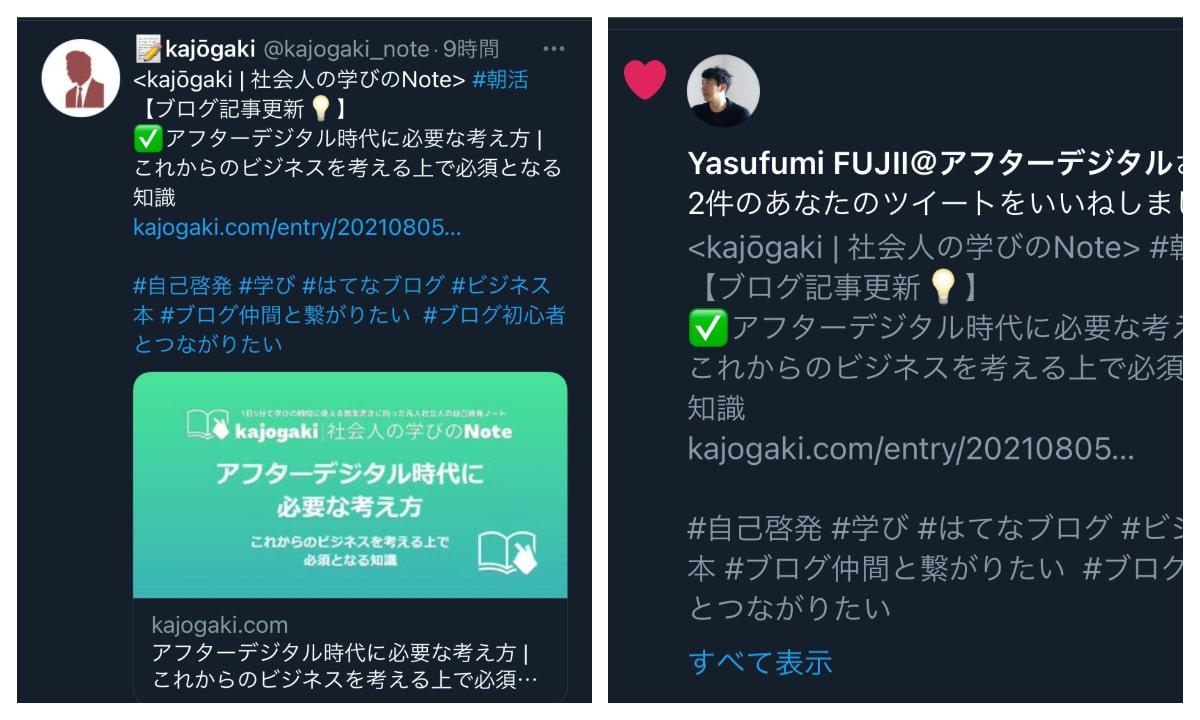「アフターデジタル2 UXと自由」著者の藤井 保文様のTwitterからいいねを頂いてしまいました