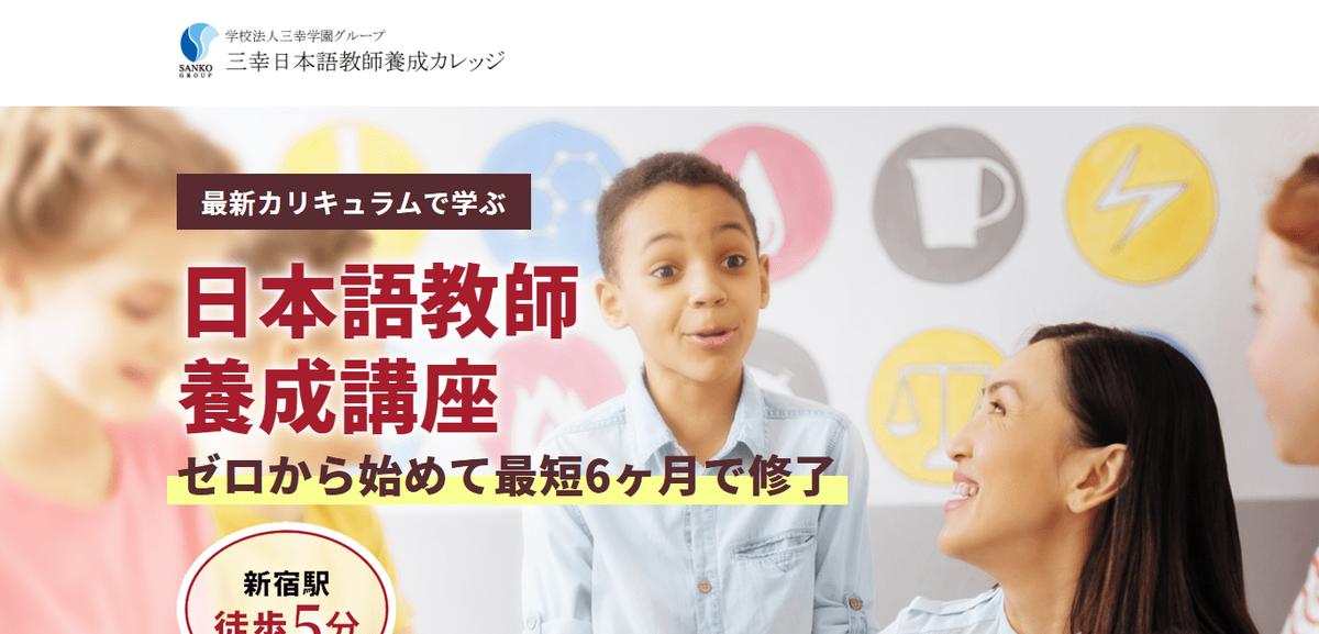 三幸 日本語教師育成カレッジ