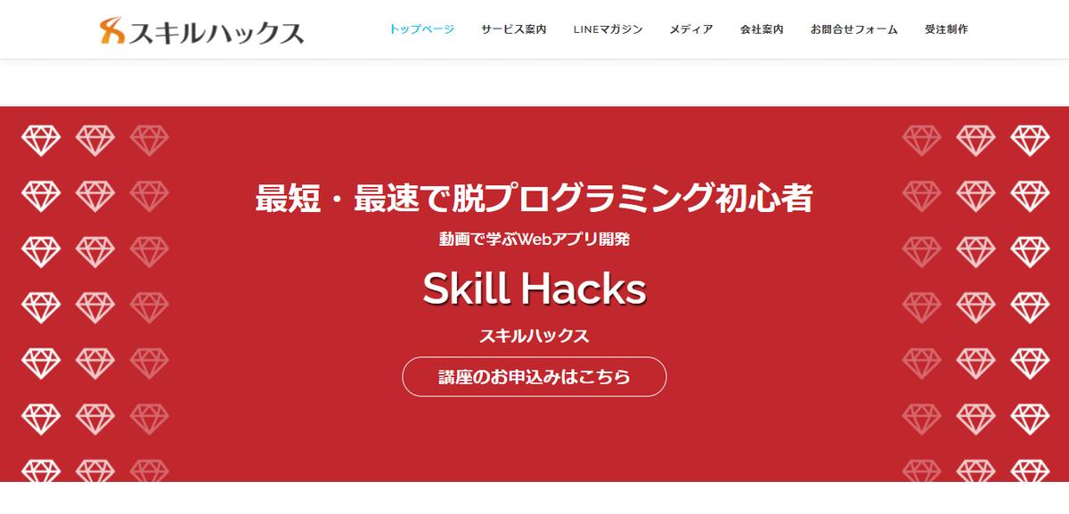 SkillHacks(スキルハックス)