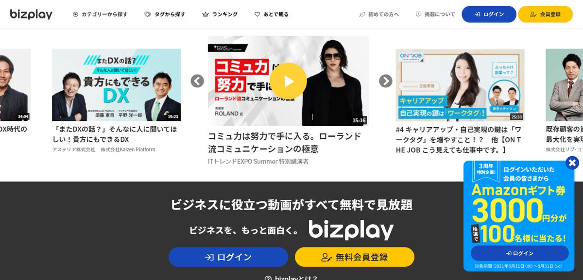 bizplay(ビズプレイ)