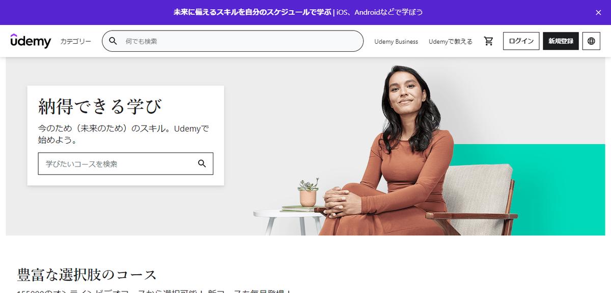 米国シリコンバレー発祥、世界最大級のオンライン学習プラットフォーム!【Udemy】