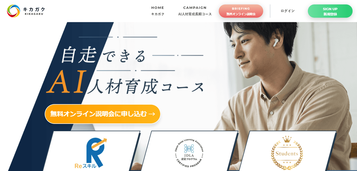 自走できるAI人材育成6ヶ月長期コース(AI プログラミング)【キカガク】