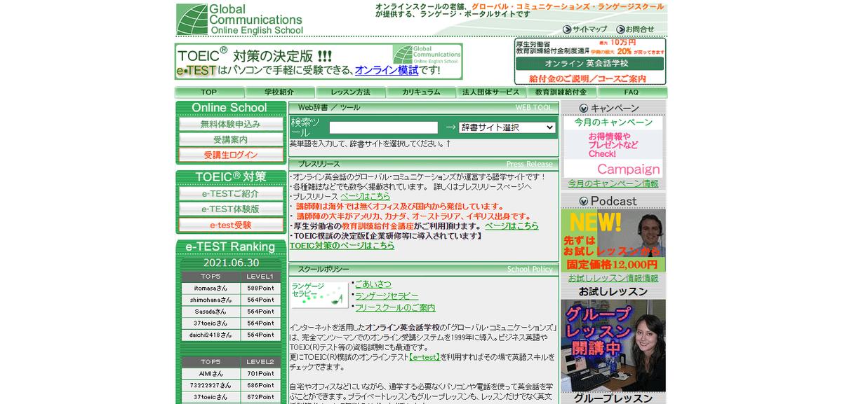 オンライン英会話スクール【グローバル・コミュニケーションズ】