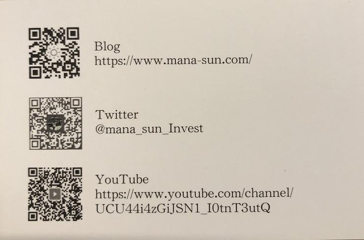 f:id:InvestorMana:20200913095544j:plain