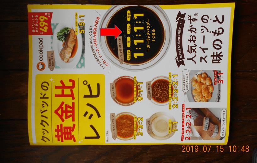 f:id:Ippo-san:20190715125656p:plain