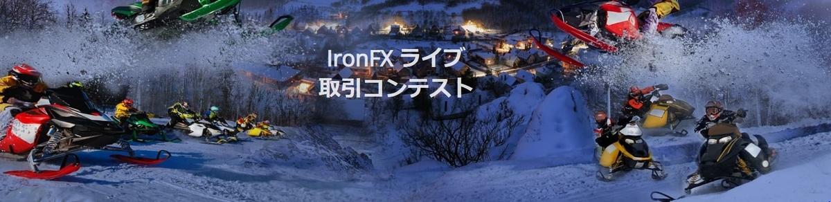 f:id:IronFX:20191107201201j:plain