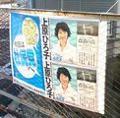[公共物][道路][ポスター][ごみ]20080106 町田市内