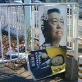 [公共物][道路][ポスター][ごみ][民主党]20080106 町田市内