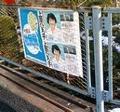 [ごみ][ポスター][公共物][道路][社民党]20080210 町田市内