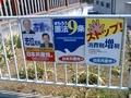 [共産党][都道][ポスター][無断掲出]20080307 町田市内