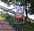 [共産党][都市機構][ポスター][無断掲出]2000614 町田市内