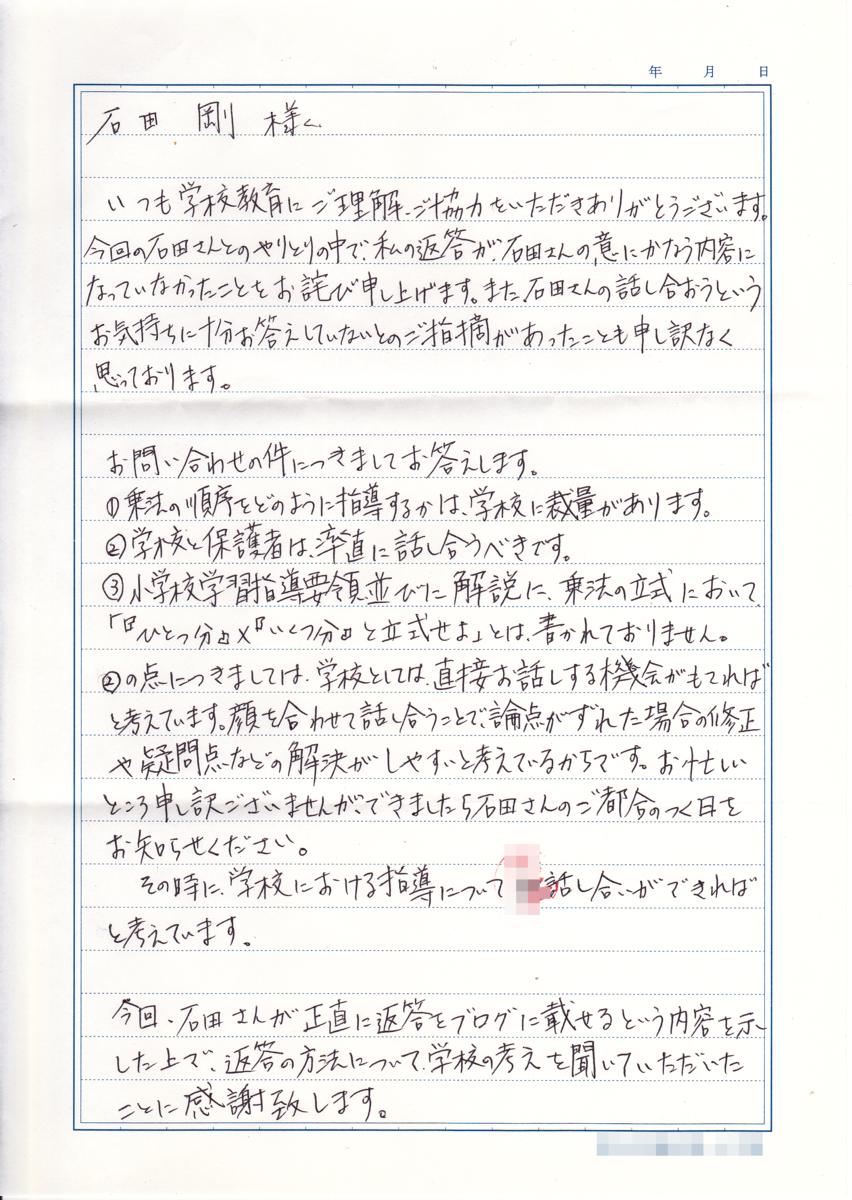 f:id:IshidaTsuyoshi:20170331060646p:image