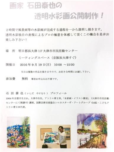 f:id:IshidayasunariART:20160908002152j:image