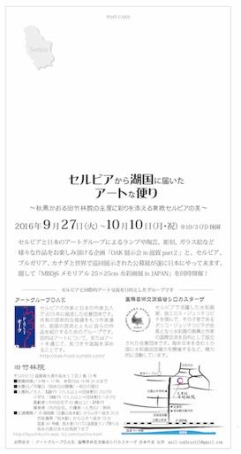 f:id:IshidayasunariART:20160924093825j:image