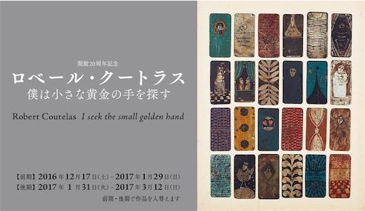 f:id:IshidayasunariART:20170108235547j:image
