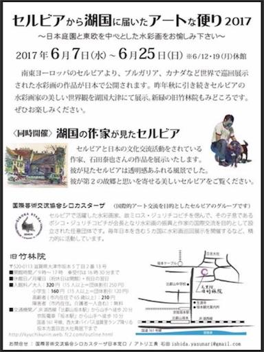 f:id:IshidayasunariART:20170530000445j:image