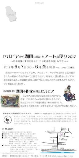 f:id:IshidayasunariART:20170609221423j:image