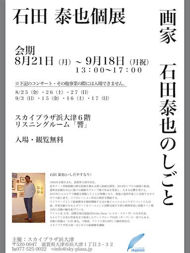 f:id:IshidayasunariART:20170818184734p:image