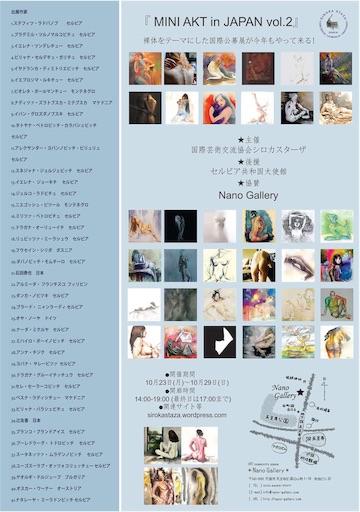 f:id:IshidayasunariART:20170821150811j:image