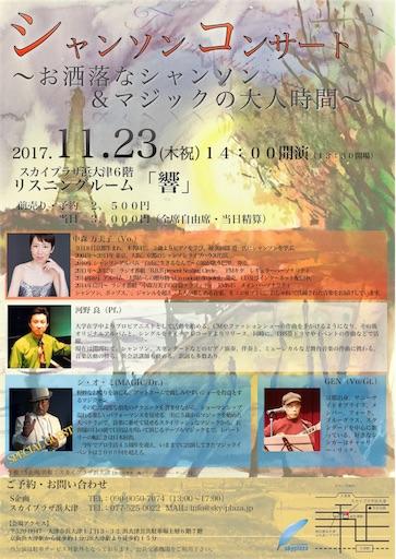f:id:IshidayasunariART:20171112192024j:image