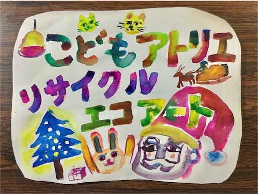 f:id:IshidayasunariART:20171207181433j:image