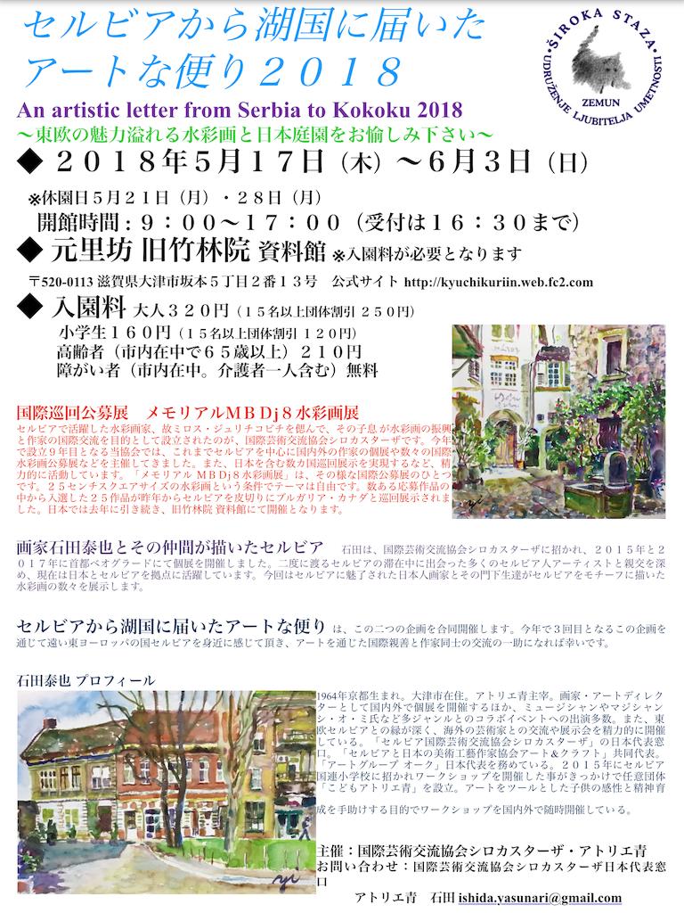 f:id:IshidayasunariART:20180513011713p:image